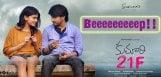 20-scenes-were-censored-in-kumari21f-movie