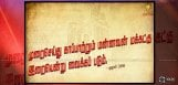 tamil-poster-Kuzhal-388-details