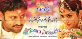 Last-minute-troubles-for-Emo-Gurram-Eguravachu