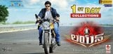 balakrishna-lion-movie-first-day-collections-repor