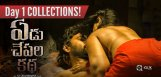 yedu-chepala-katha-producer-pocket-full