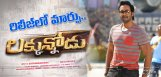 manchuvishnu-luckkunnodu-releasing-on-26january