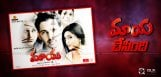 maaya-kannada-remake-rights-sold-out
