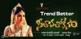 madhushalini-seethavalokanam-movie-details
