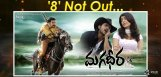 magadheera-film-completes-8years-details
