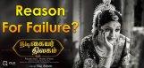 mahanati-tamil-verson-nadigaiyar-thilagam