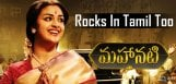 mahanati-rocks-in-tamil-also-details-