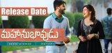 mahanubhavudu-release-date-fixed