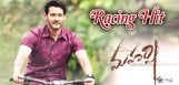 maharshi-movie-racing-towards-70-crore
