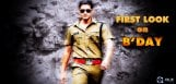 mahesh-babu-aagadu-first-look-on-may-31st