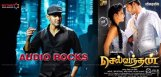 mahesh-babu-srimanthudu-tamil-version-audio