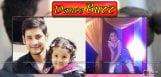 mahesh-babu-sitara-dance-at-school-annual-event
