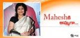 deepa-ramanujam-to-act-as-mahesh-mother