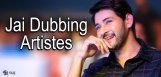 mahesh-babu-about-dubbing-artistes-union