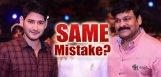 mahesh-babu-repeat-chiru-mistake