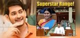 Mahesh-Babu-Dialogues-In-AP-Assembly