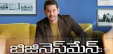 Mahesh-Babu-Real-Businessman