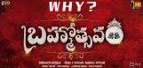 reason-behind-mahesh-brahmotsavam-shoot-stall