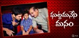 mahesh-and-gautam-in-krishna-sri-sri-movie