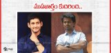 mahesh-murugadoss-firstlook-teaser-launch-date