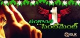 Sankranthi-sentiment-continues-for-Mahesh-Babu