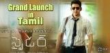 Grand-Event-Launch-Mahesh-Babu-Tamil-