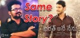 mahesh-bharat-ane-nenu-compared-to-vijay-sarkar