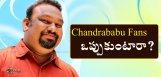 discussion-over-mahesh-film-on-chandrababu-naidu