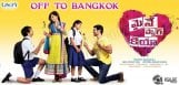 Maine-Pyaar-Kiya-team-to-Bangkok