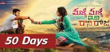 malli-malli-idi-rani-roju-movie-50-days-details