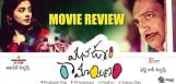 prakashraj-manaooriramayanam-movie-review