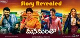 manamantha-story-revealed-by-chandra-sekhar-yeleti