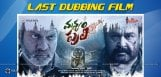 Mohanlal-ManyamPuli-last-promissing-movie