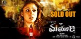 nayanatara-mayuri-movie-satellite-rights-details