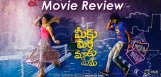 meeku-meere-maaku-meeme-movie-review