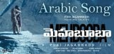 mehbooba-song-in-arabic-gets-good-response