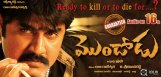 Mondodu-audio-launch-on-16-August-