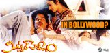 hindi-movie-ki-and-ka-is-remake-of-telugu-film