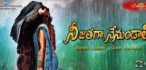 nee-jathaga-nenundali-telugu-movie-review-n-rating