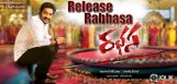 ntr-rabhasa-audio-on-july4-n-movie-release-aug14