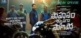 kona-releases-nagachaitanya-birthday-posters