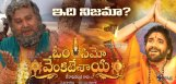 speculations-on-anr-in-om-namo-venkatesaya