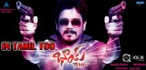 Nagarjuna039-s-Bhai-in-Tamil-too