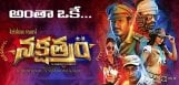 nakshatram-movie-release-updates-krishnavamsi