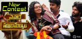 nani-yevade-subramanyam-new-dance-competition