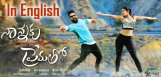nannaku-prematho-movie-with-english-subtitles