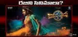 nara-rohit-balakrishnudu-reminds-rajinikanth-film