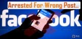 bollywood-actors-brother-arrested-for-facebook