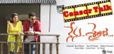ram-nenu-sailaja-movie-censor-talk