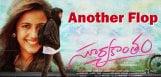 suryakantham-movie-is-a-disaster